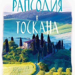 rapsodia_v_toskana_cover