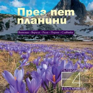 prez_5_planini_cover