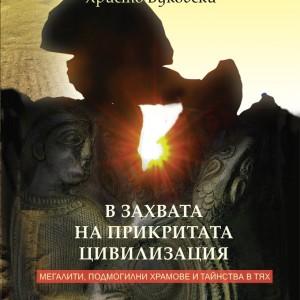 v_zahvata_na_prikritata_civilizaciq_cover