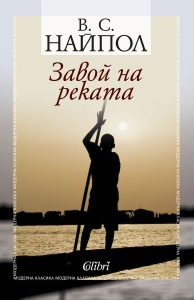 Cover-Zavoi-na-rekata