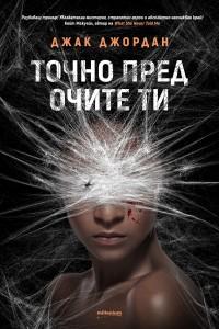 Tochno-pred-ochite-ti_purva_korica