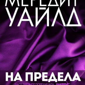 na_predela_cover