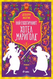 nai-ekzotichniyat_hotel_marygold_cover