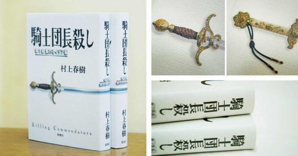 haruki-murakam-killing-commendatore-book-design-top