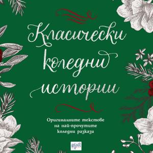 Klasicheski koledni istorii_korica