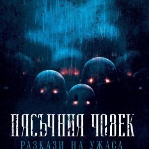 Pyasuchniya-chovek-cover