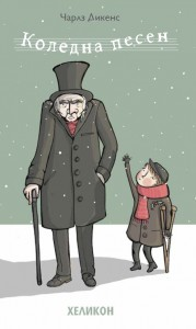 Чарлз Дикенс е роден на 7 февруари 1812 г. в Портсмут, Англия :: е ... | 300x179