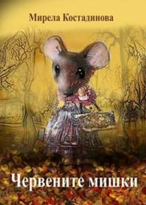 Червените мишки