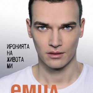 ЕГМОНТ 3_EmilConrad_CVR