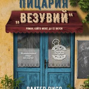 ИК Прозорец - Пицария Везувий - корица