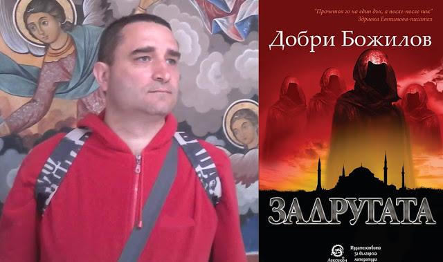 Zadrugata_cover