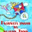 korica Dimi 1-front