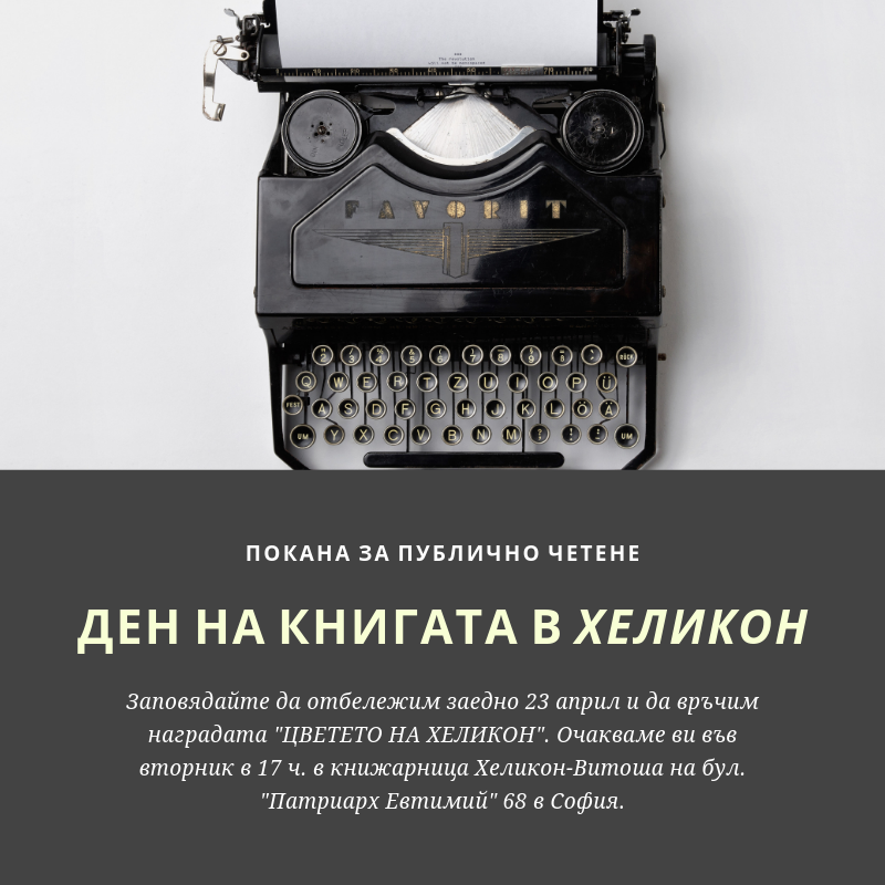 покана за публично четене