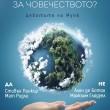 predstoyat_li_nai-dobrite_dni_za_chovechestvoto_cover