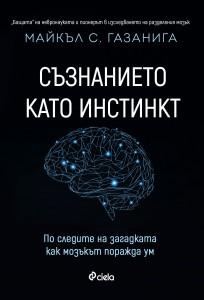 suznanieto_kato_instinkt_cover
