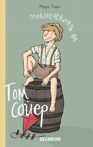 Том Сойер - корица