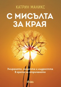 s_misul_za_kraya_cover