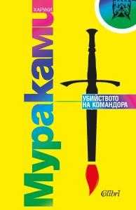 Cover-Murakami
