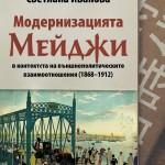 modernizatsiyata-meydzhi-v-konteksta-na-vanshnopoliticheskite-vzaimootnosheniya-1868-1912-31
