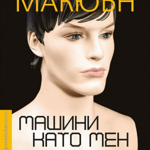 cover-Mashini