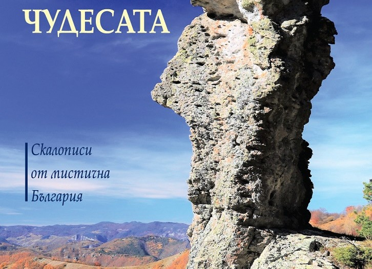 namereni_ot-_chudesata_cover