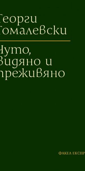 Tomalevsky Cover 1