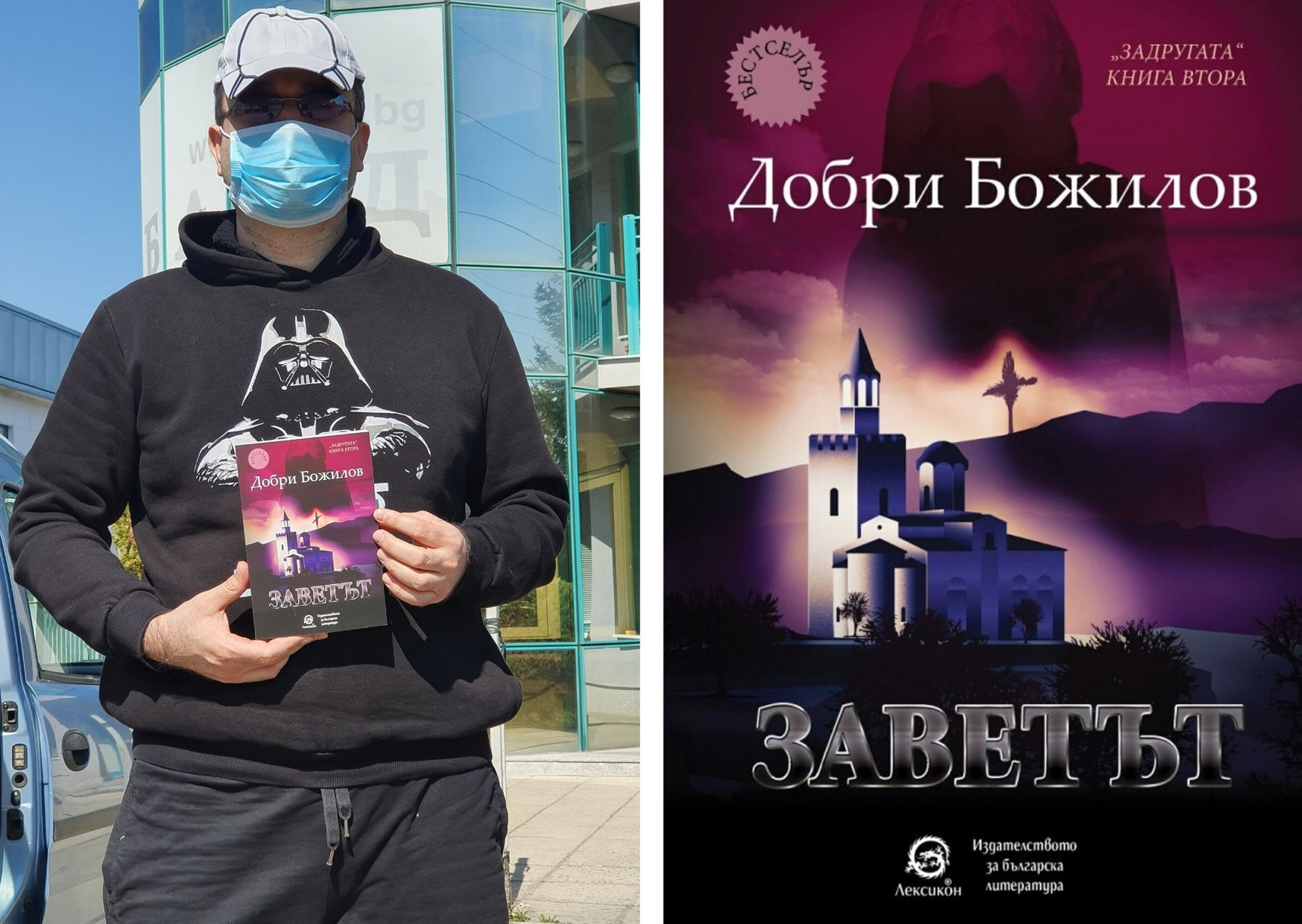 bozhilov