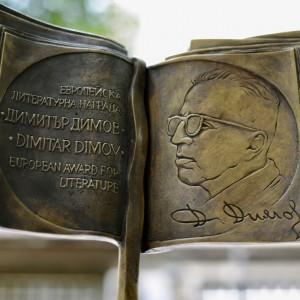 Европейска литературна награда Димитър Димов