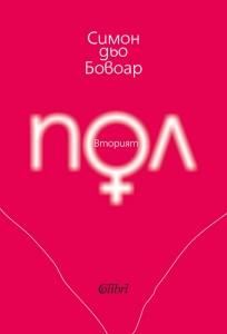 Cover-Vtoriqt-pol