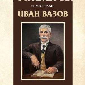 Cover_Simeon_Radev_Ivan_Vazov_Dalg&Chest_Original.indd