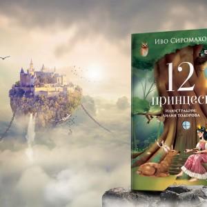 12_princesi_3D