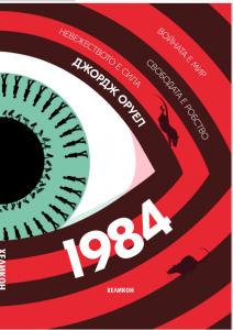 Screenshot_2020-12-30 1984-bigeye(2)-1 pdf