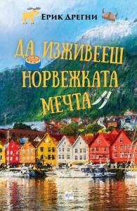 Да изживееш норвежката мечта