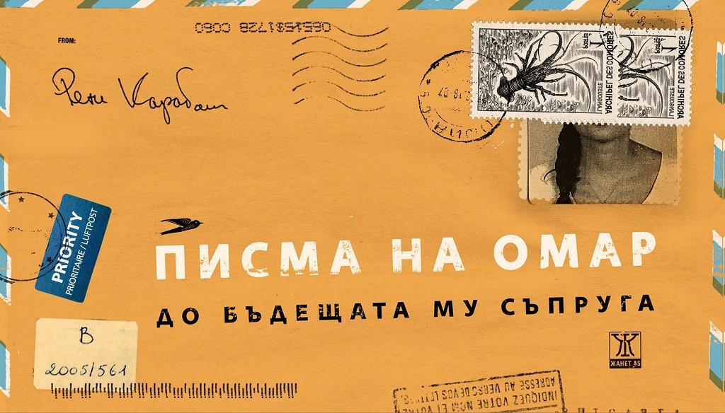 pisma-na-omar-do-budeshtata-mu-supruga-rene-karabash-9786191866236-janet-45