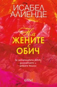 Na-jenite-cover