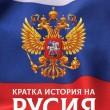 Кратка история на Русия_корица