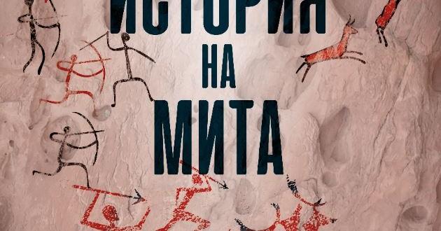 Кратка история на мита_корица