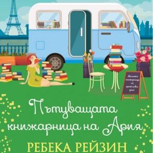 Пътуващата книжарница на Ария_корица