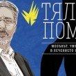 tialoto-pomni-news-600x315