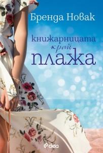 Книжарницата край плажа_корица