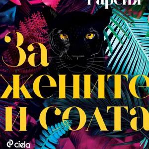 За жените и солта_корица